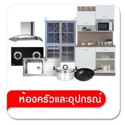 ห้องครัวและอุปกรณ์